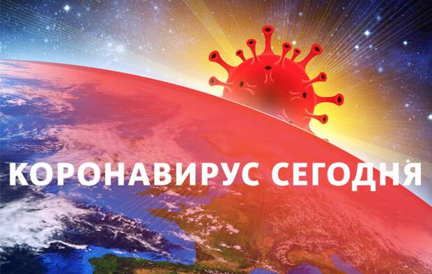 Коронавирус в России: статистика на 22 ноября
