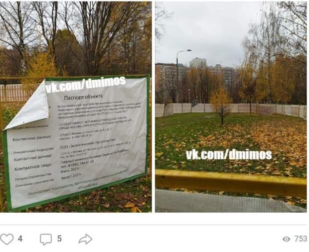 В парке «Ангарские пруды» обустроят теннисный корт