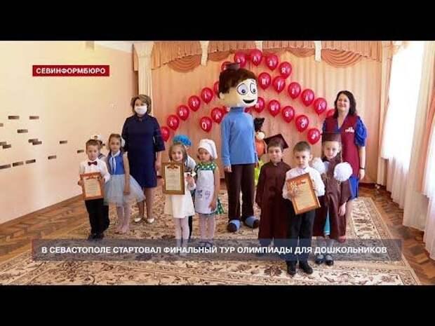 Самых умных детсадовцев выбирают в Севастополе