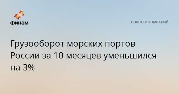 Грузооборот морских портов России за 10 месяцев уменьшился на 3%