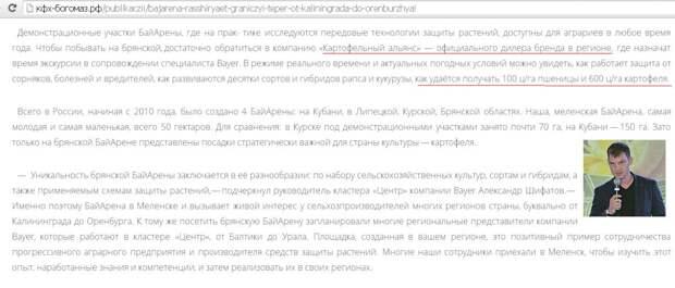 Коррупционеры Брянска продвигают иностранные удобрения среди сельхозпроизводителей 5