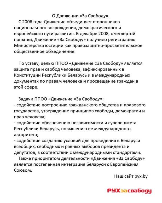 """В Белоруссии развернули кампанию: """"Сохраняй чистоту, Беларусь - не Россия"""""""