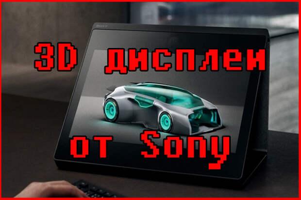 Анонс 3D дисплеев от Sony