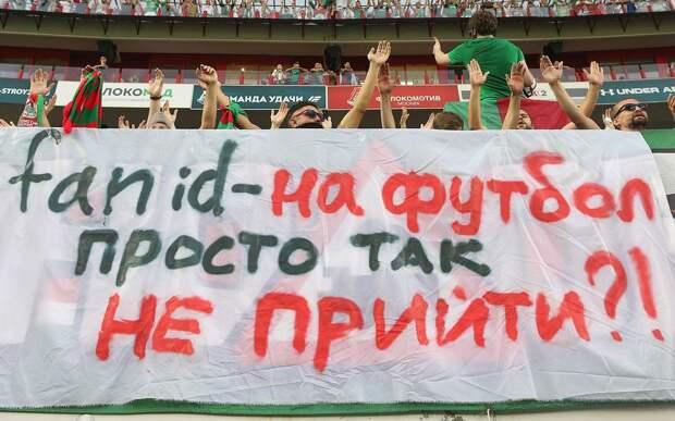 Депутат Госдумы Свищев поддержал введение Fan ID: «Это требование МВД и сегодняшних условий»