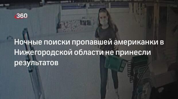 Ночные поиски пропавшей американки в Нижегородской области не принесли результатов