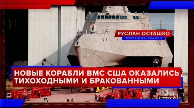 Новые корабли ВМС США оказались тихоходными и бракованными