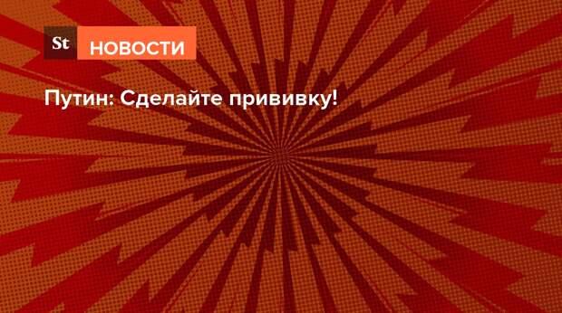 Путин: Сделайте прививку!
