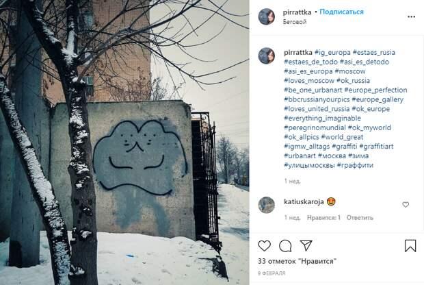 Фото дня: граффити мерзнут в Беговом