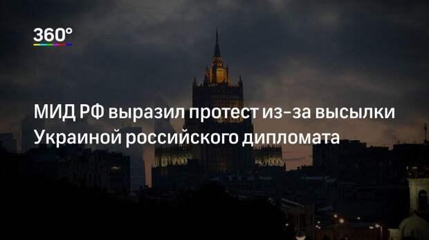 МИД РФ выразил протест из-за высылки Украиной российского дипломата