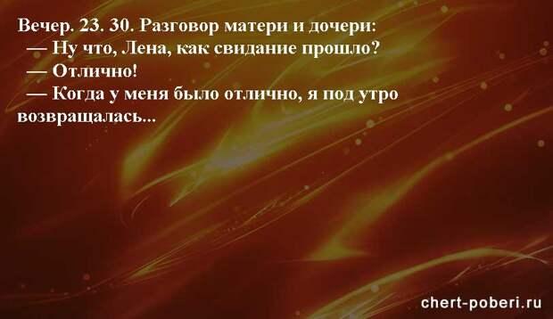 Самые смешные анекдоты ежедневная подборка chert-poberi-anekdoty-chert-poberi-anekdoty-20410521102020-7 картинка chert-poberi-anekdoty-20410521102020-7