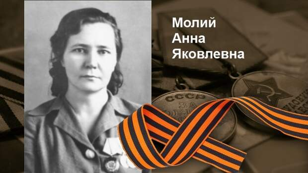 Анна Молий, женщина-директор