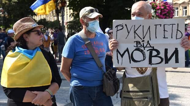 Французские СМИ: Украина объявила войну русскому языку