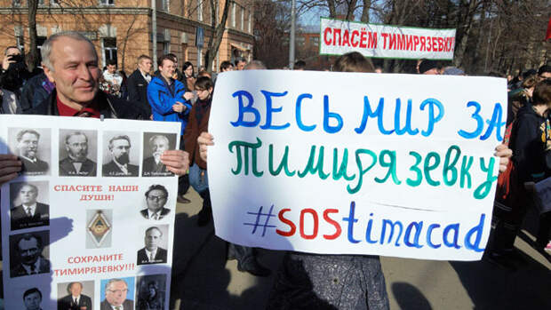 Спасет ли Путин Тимирязевку?