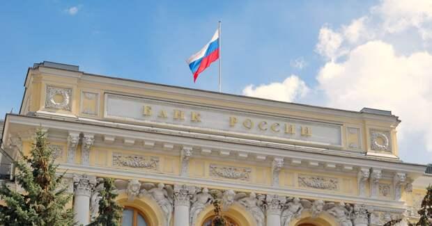 Центробанк планирует создать реестр пользовательских согласий