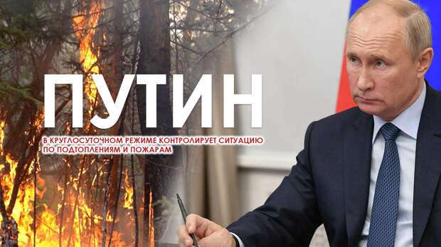 Путин в круглосуточном режиме контролирует ситуацию в Якутии