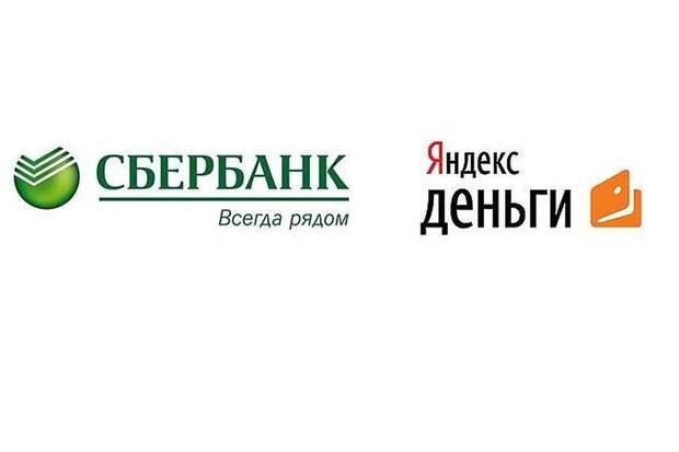 Яндекс деньги пока, Сбербанк привет