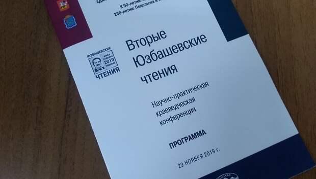 Краеведческая конференция пройдет в Подольске 29 ноября