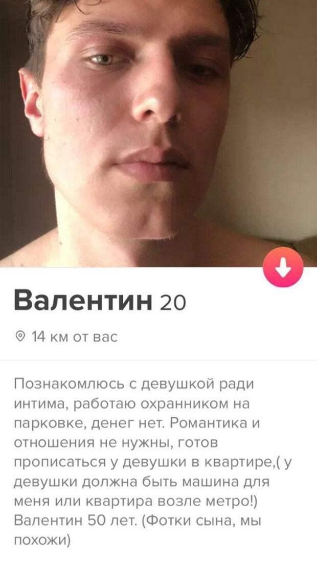 Мужские анкеты с сайтов знакомств