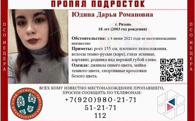 В Рязани пропала 18-летняя Дарья Юдина