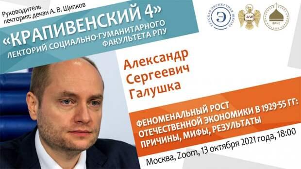 Научный лекторий «Крапивенский 4»