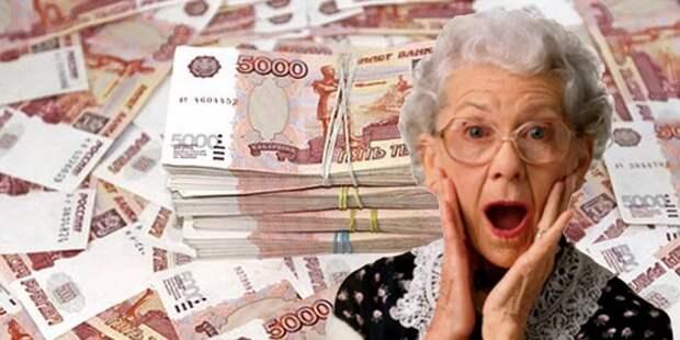 Где деньги, которых не хватает на пенсии народу? Да вот они!
