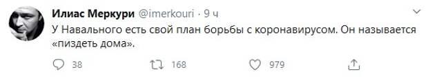Испанский стыд, или Эпидемиологические «навыки» Навального рассмешили россиян