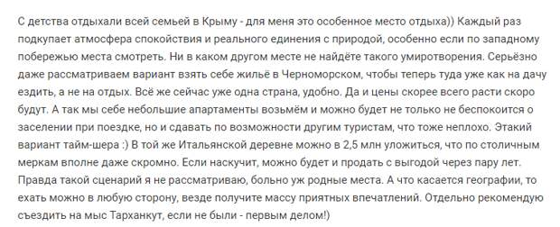Россияне ответили вечно пьяному Сотнику: «В Крыму очень хорошо и совсем не опасно»
