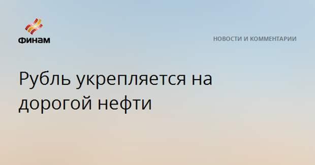 Рубль укрепляется на дорогой нефти