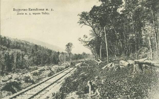 Китайско-Восточная железная дорога