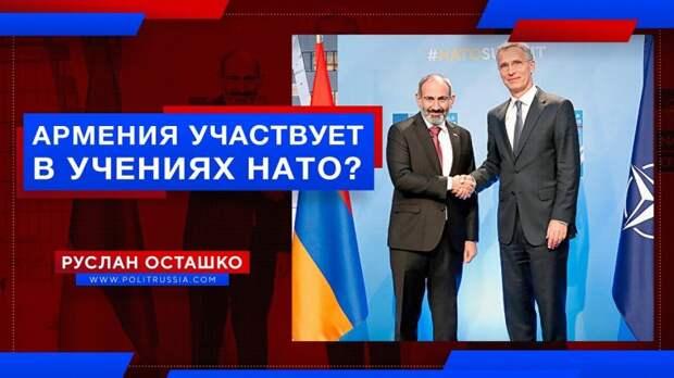 Входящая в ОДКБ Армения примет участие в учениях НАТО?