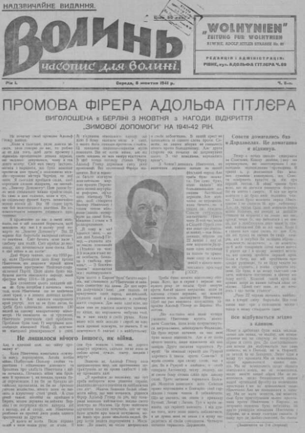 """Зигующий профессор и борец за чистоту расы. Каких героев предлагают чествовать украинцам депутаты """"Слуги народа"""""""