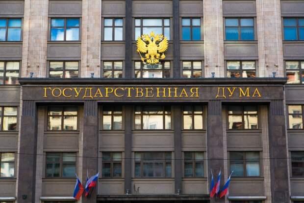 Выборы в Госдуму официально объявлены