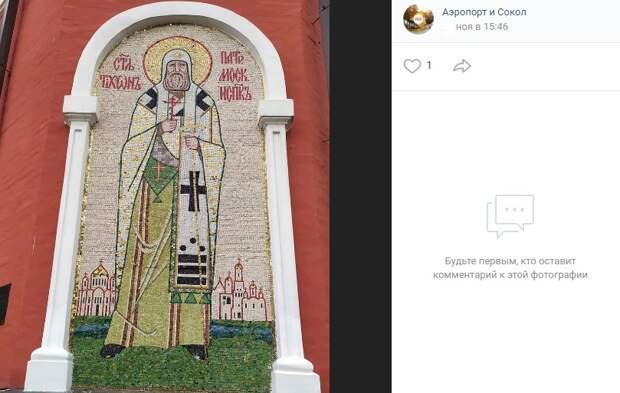 Фото дня: мозаичная икона на фасаде храма в Петровском парке
