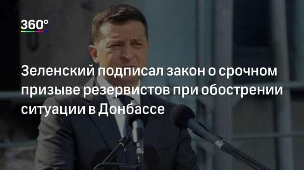 Зеленский подписал закон о срочном призыве резервистов при обострении ситуации в Донбассе