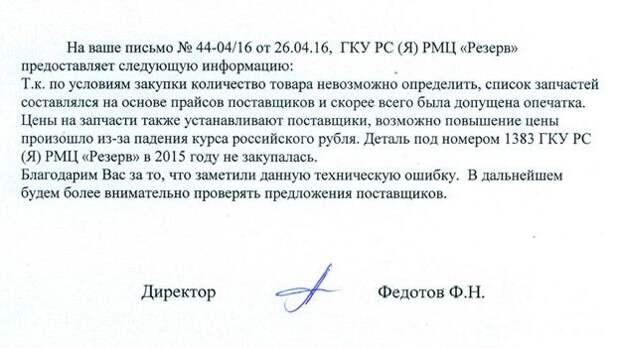 """Минздрав Якутии объяснил, откуда в госзакупках появилась """"жопа"""" и почему она подорожала"""