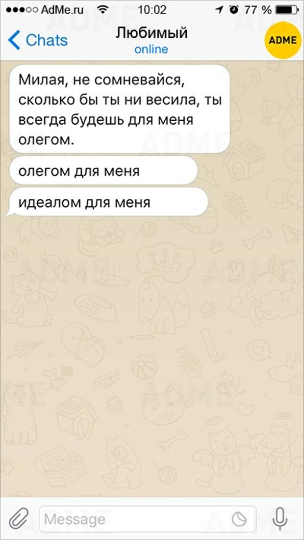 12 СМС в одном шаге от непоправимой ошибки