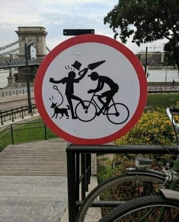 Что хотел сказать автор этого знака? альтернативные знаки, дорожные знаки, знаки, подборка, прикол, странности