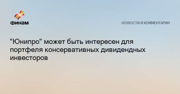 """""""Юнипро"""" может быть интересен для портфеля консервативных дивидендных инвесторов"""