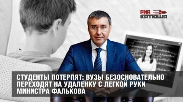 Студенты потерпят: вузы безосновательно переходят на удаленку с легкой руки министра Фалькова