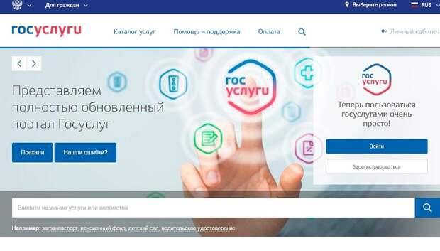 Жители Подмосковья могут получить более 100 госуслуг на региональном портале