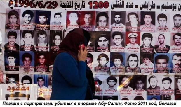 Этот день вистории: 1996 год— расстрел вливийской тюрьме Абу-Салим