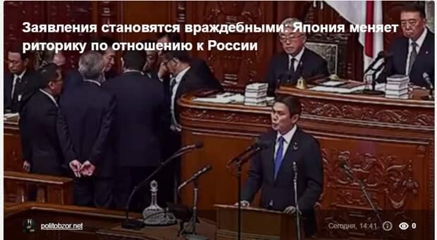 Заявления становятся враждебными: Япония меняет риторику по отношению к России