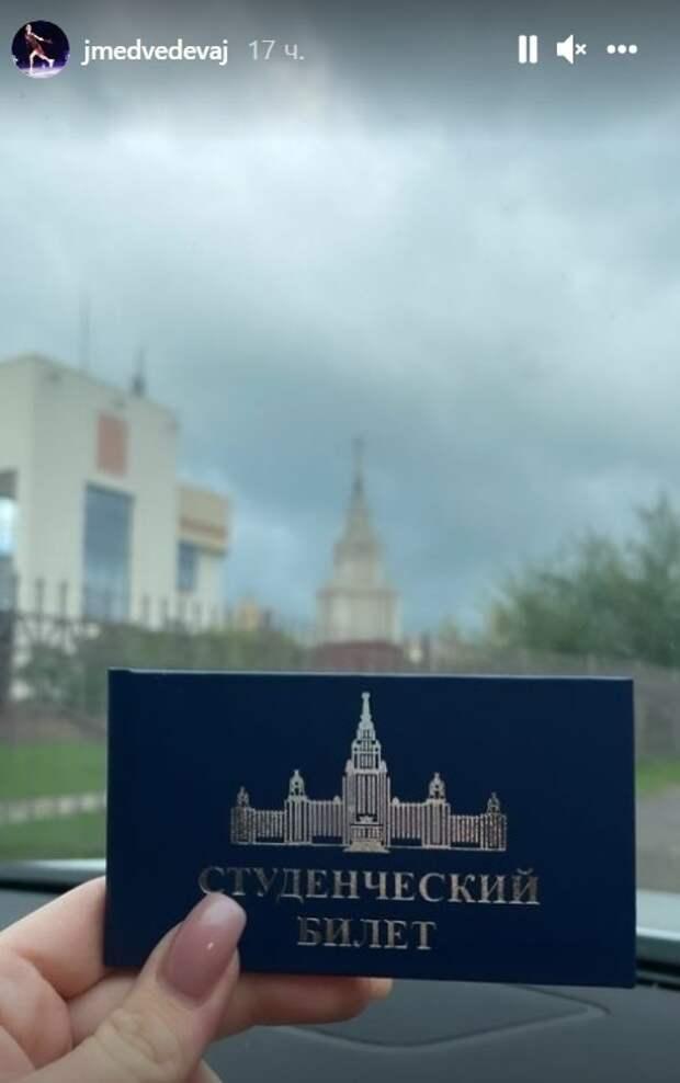 Медведева показала свой студенческий билет