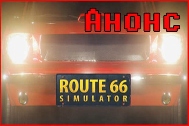 Анонс Route 66 Simulator. Путешествие по легендарной трассе не выходя из дома!