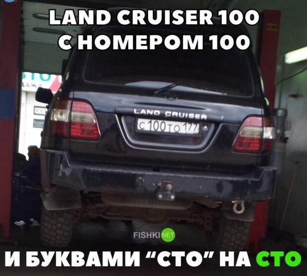 """Land cruiser 100 с номерами сто и буквами """"СТО"""" на СТО авто, автомобили, автоприкол, автоприколы, подборка, прикол, приколы, юмор"""