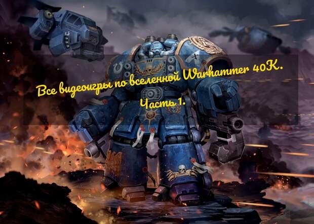 Все игры по  Warhammer 40,000! Подборка от худших к лучшим.