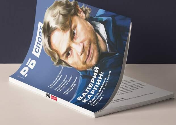 Интервью с Карпиным, гид по трансляциям и Аршавин в качестве редактора: вышел первый выпуск журнала «РБ Спорт»