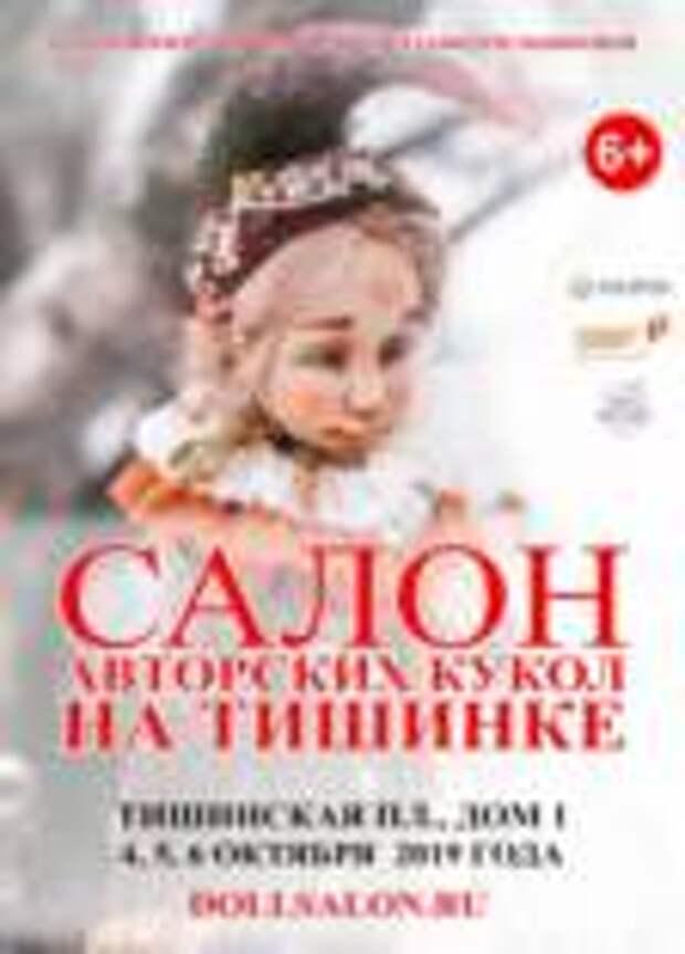 XV Международный Осенний Салон Авторских Кукол в Москве