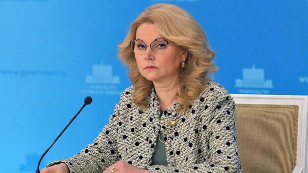 Голикова рассказала о запуске счетчика вакцинации от COVID-19