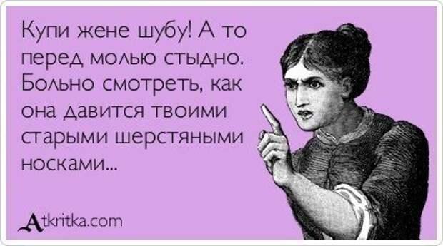 Анекдоты в пятницу ( Носи жену на руках, чтобы не села на шею)